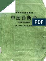 中医诊断学(第五版)