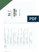 日本語能力試験 JLPT N3