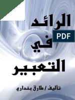 Arabic Essay Writing Book