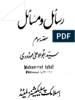 Rasayl wa Masayl 3.pdf
