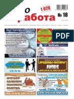 Aviso-rabota (DN) - 18 /103/