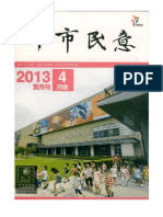 《中市民意》2013雙月刊4月號