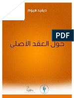 Of the Original Contract BY DAVID HUME حول العقد الأصلي ديفيد هيوم