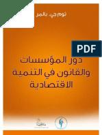 Role of Institutions and Law in economic development BY TOM G. PALMER دور المؤسسات والقانون في التنمية الاقتصادية توم جي بالمر
