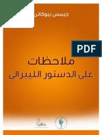 Remarks on Liberal Constitution BY JAMES BUCHANAN ملاحظات على الدستور الليبرالي جيمس بوكانان
