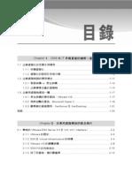 VMware VI及Hyper-V R2企業級超應用目錄
