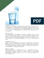 一杯水 幫你整治七種病