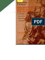 Библиографическая деятельность библиотеки-Коготков