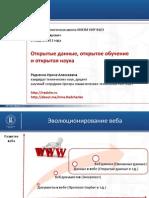 2013-03-25-radchenko-hre-hse_2.0