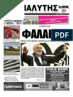 Εφημερίδα Αναλυτής 8-5-2013