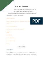 高分子化学 - 第一章 绪 论(Introduction)