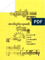 Kyauk Kwin Debate (in Burmese)