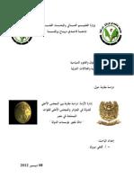 مقارنة الجزائر + مصر