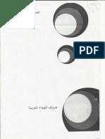 Arabic Book for Beginners