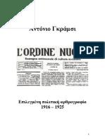 ΑΝΤΟΝΙΟ ΓΚΡΑΜΣΙ   Επιλεγμένη Πολιτική Αρθρογραφία 1916-1925