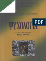 ΒΙΒΛΙΟ ΨΥΧΟΛΟΓΙΑ Α΄ ΤΑΞΗΣ ΛΥΚΕΙΟΥ