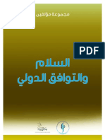International Peace and Harmony BY AUTHORS السلام والتوافق الدولي مجموعة مؤلفين