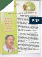 Rajiv Dixit Health