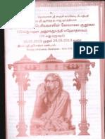 2013 Jayanthi Invite W Mambalam