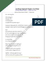Devi Mahatmyam Durga Saptasati Chapter 1 in Telugu