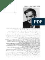 استاد محمد حسین شهریار
