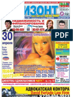 Сексапильная Татьяна Муро – Меч (2009)