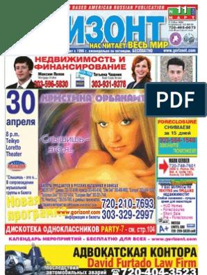 Анастасия Макеева В Бане В Передаче «Светская Хроника»