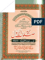 Majmua Salat Ul Rasool Volume 20th