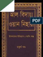 Al Bidaya Wan Nihaya (Bangla) -04 by Ibn Kathir Rahimahullah