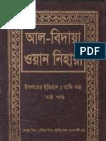 Al Bidaya Wan Nihaya (Bangla) -06 by Ibn Kathir Rahimahullah
