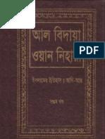 Al Bidaya Wan Nihaya (Bangla)-07 by Ibn Kathir Rahimahullah