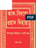 Al Bidaya Wan Nihaya (Bangla) -09 by Ibn Kathir Rahimahullah