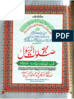 Majmua Salat Ul Rasool Volume 30th