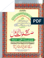 Majmua Salat Ul Rasool Volume 29th