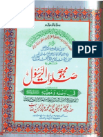 Majmua Salat Ul Rasool Volume 28th