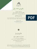 Persian Calendar 1392