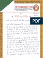 SHIRDI Mahashibir
