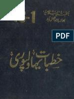 Khutbat E Bahawalpuri 1