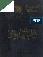 Khutbat E Bahawalpuri 3