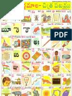 Telugu Alphabetical Pictorial Chart