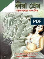 Porokiya Prem Edited Sunil Gangopadhyay (পরকীয়া প্রেম - সুনীল গঙ্গোপাধ্যায়)