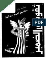 احمد عكاشة..ثقوب في الضمير..نظرة على احوالنا