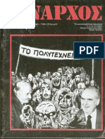 ΑΝΑΡΧΟΣ τεύχος 1, Νοέμβρης 1983
