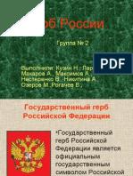 Группа №2 Герб России