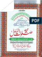 Majmua Salat Ul Rasool 17th Volume