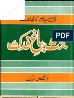 Bagh e Fidak by Mohsin Ul Mulk