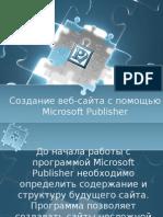 Создание веб-сайта с помощью Microsoft Publisher