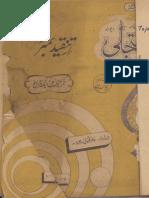 Urdu Zaban Ki Tadrees اردو زبان کی تدریس