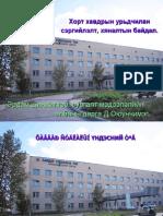 Cancer center report