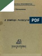 В помощь разведчику 1941